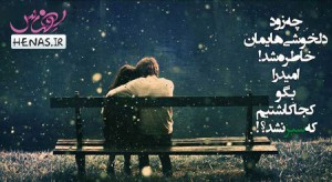عکس نوشته های عاشقانه