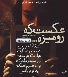 عکس نوشته های ترانه های عاشقانه