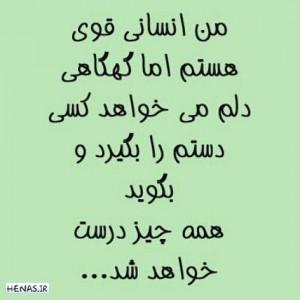 جملات زیبای عاشقانه