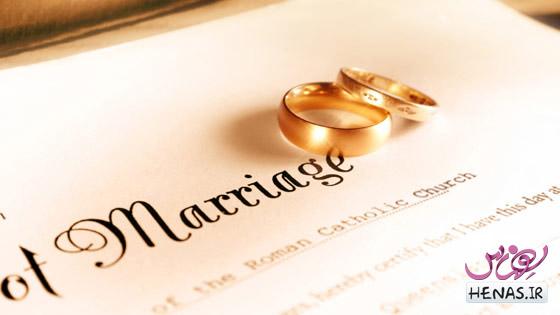 اس ام اس روز ازدواج