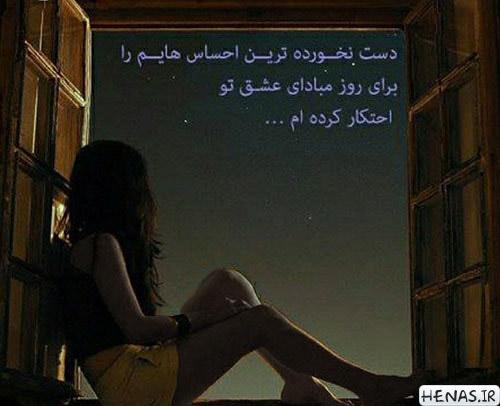 پیامک تنهایی
