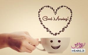 good-Morning-SMS-www.Henas.ir